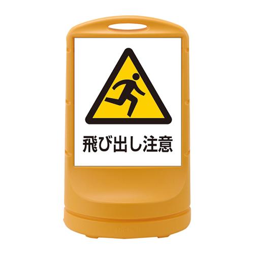 日本緑十字社:スタンドサイン 型式:RSS80-9(398009)
