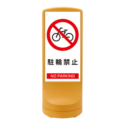 日本緑十字社:スタンドサイン 型式:RSS120-3(398103)