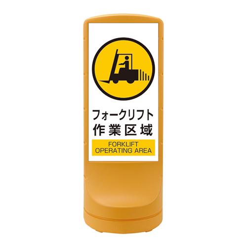 日本緑十字社:スタンドサイン 型式:RSS120-7(398107)