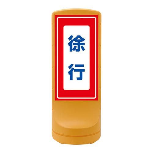 日本緑十字社:スタンドサイン 型式:RSS120-8(398108)