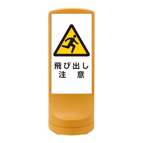 日本緑十字社:スタンドサイン 型式:RSS120-9(398109)