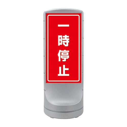 日本緑十字社:スタンドサイン 型式:RSS120-56(398156)