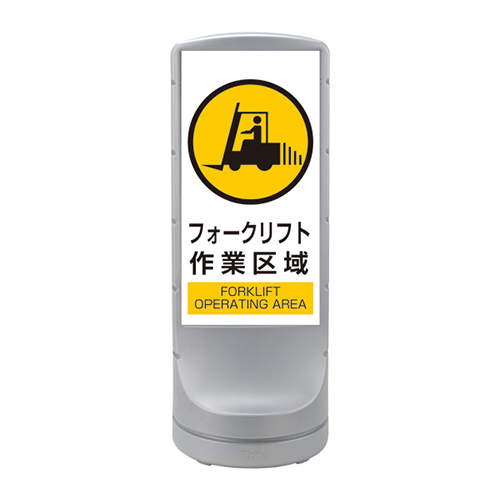 日本緑十字社:スタンドサイン 型式:RSS120-57(398157)