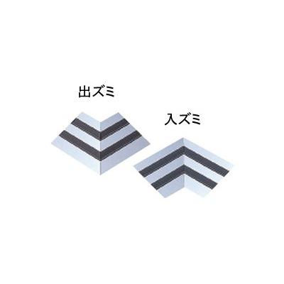 未来工業:ショートスロープ 付属品 型式:XS70-SLS-I