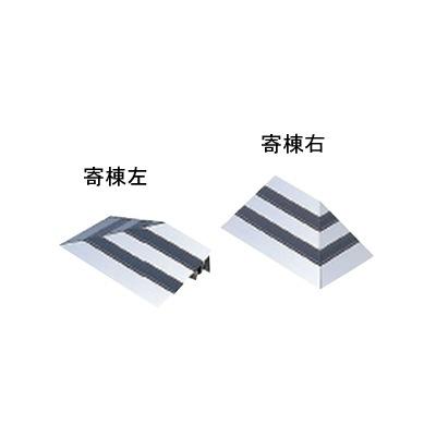 未来工業:ショートスロープ 付属品 型式:XS40-SLS-YR