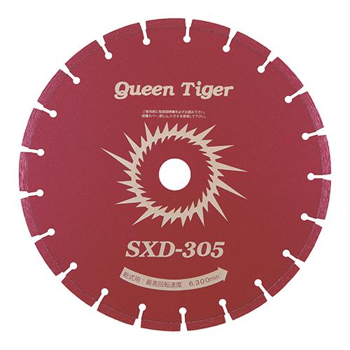 ヒシヒラ:クイーンタイガードライカッター 型式:SXD-350-30.5