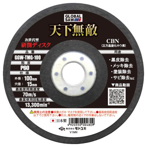 モトユキ:研削ディスク 天下無敵 型式:GGW-TMG-100(1セット:3枚入)