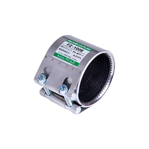 アトムズ:アトムズカップリング 低圧(排水・通気配管接続用) 型式:FZ-200 (EPDM)