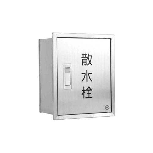 長谷川鋳工所:ステンレス製散水栓ボックス 型式:B3-S2WL