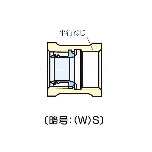 JFE継手:青銅製コア継手(屋内配管用) 水栓ソケット (お買い得パック) 型式:(W)S-1/2(1セット:100個入)