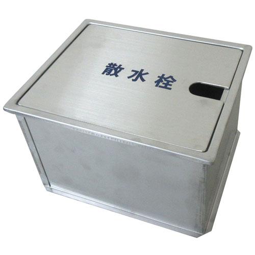 ミヤコ:ステンレス散水栓ボックス床用深型 ホース口付 型式:SB24-10FH