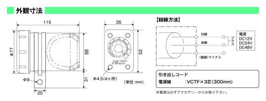 国内調達品:ボリューム付き小型前後進ボイスアラーム 型式:VS-01