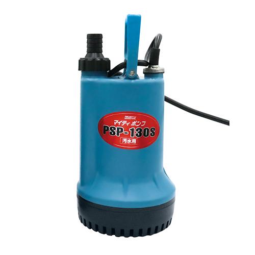 ポンプ 水中ポンプ 汚水用ポンプ 型式:PSP-130S フローバル:水中ポンプ 完売 商舗 汚水用