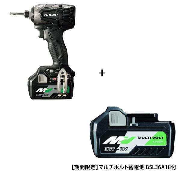 【期間限定 マルチボルト蓄電池+1個付】HiKOKI コードレスインパクトドライバ  WH36DA(2XPB) ( WH36DA(2XPB) )