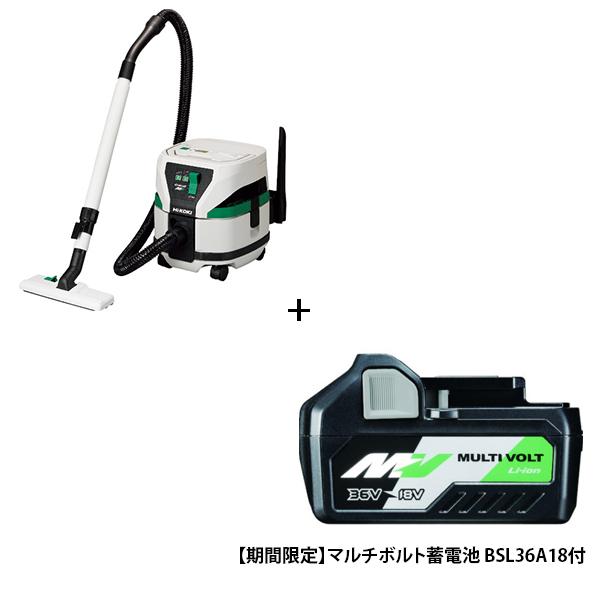 【期間限定 マルチボルト蓄電池+1個付】HiKOKI 36Vマルチボルト コードレスクリーナー RP3608DA-2WP ( RP3608DA-2WP )