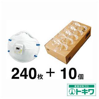 3M(スリーエム) 使い捨てマスク8805DS2 24箱+保護めがねSF201AF10個 8805_SF201AF