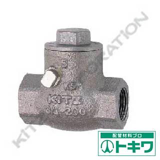 キッツ(KITZ) スイングチャッキバルブ(10K・ねじ込み・ステンレス) UO 50A (1637592) (UO-50A)