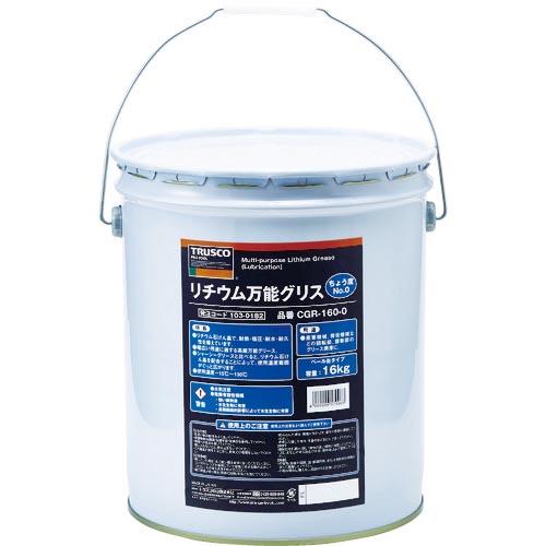条件付送料無料 化学製品 グリス ペースト トラスコ TRUSCO リチウム万能グリス CGR-160-0 今ダケ送料無料 トラスコ中山 16kg お気に入 #0 株 CGR1600