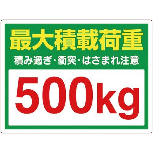 安全用品 標識 標示 安全標識 スーパーSALE対象商品 かご車最大積載荷重500Kgステッカー 安値 ユニット 爆買いセール 81397 株 813-97