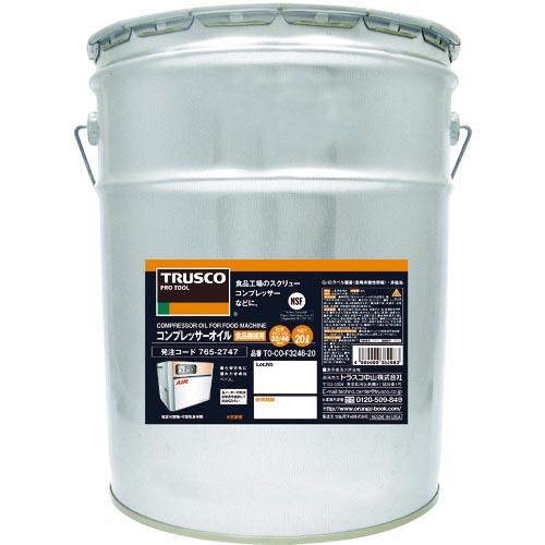 当店在庫してます! TRUSCO コンプレッサーオイル TOCOF324620 食品機械用 ( 20L ) TO-CO-F3246-20 ( TOCOF324620 ) トラスコ中山(株), 雑貨才蔵:2b3f41ad --- essexadvan.co.uk