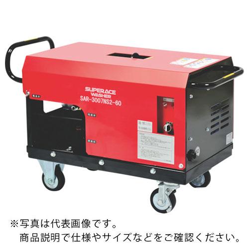 ファッション スーパー工業 モーター式高圧洗浄機SAR-1520NS2-60HZ(200V) SAR-1520NS2-60HZ ( SAR1520NS260HZ ) スーパー工業(株) 【メーカー取寄】, アフロ インテリアショップ a56d52ad