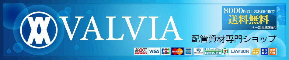 VALVIA:配管資材販売の専門店 VALVIA バルビア