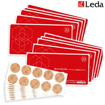 【送料無料】《Leda レダ》正規品 プチシルマシール プチシルマ専用替えプラスター10個セット 1000枚(10×100シート入り)