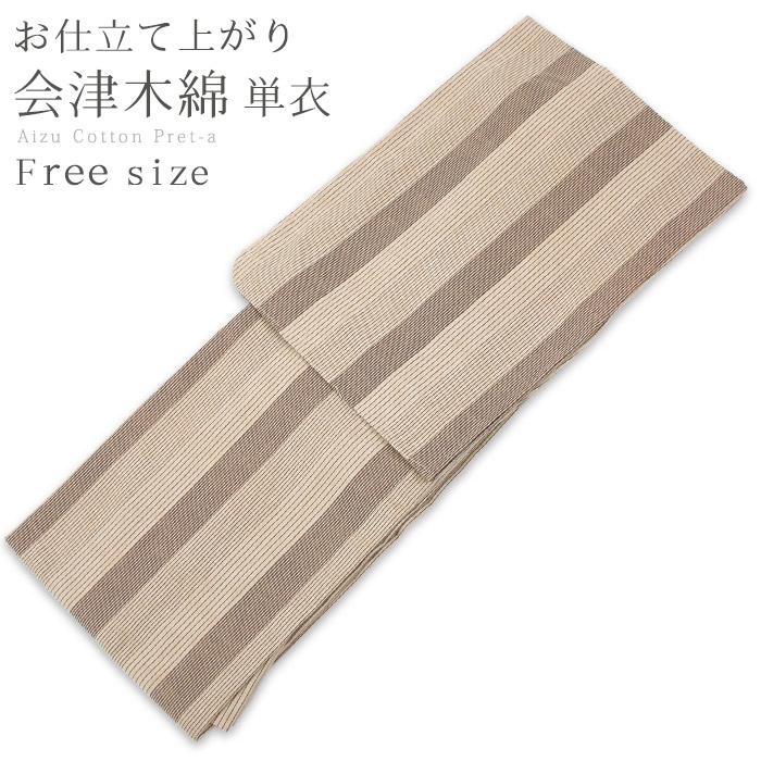 会津木綿 お仕立て上がり プレタ 木綿きもの 単衣 即納 カジュアル 会津木綿 ベージュに大小変わり細縞