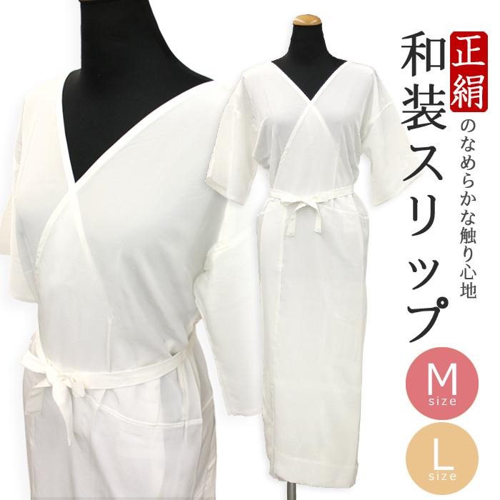 1点メール便OK レディース 和装下着 dai 花嫁スリップ 婦人 Mサイズ 婚礼 礼装 肌着 Lサイズ