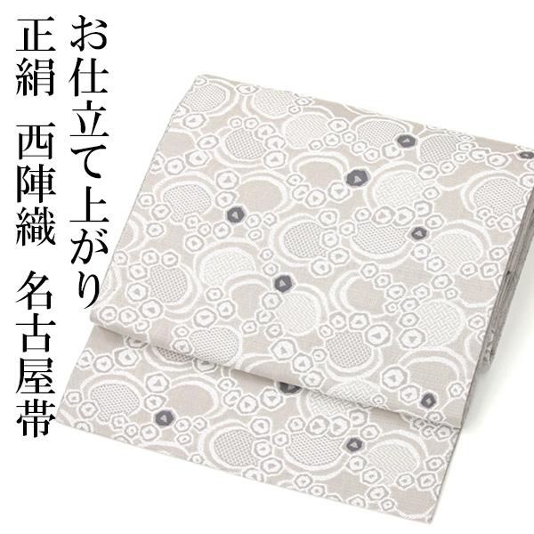 九寸名古屋帯 お仕立て上がり 正絹 西陣織 なごや帯 カジュアル お太鼓 日本製 伝統工芸品 グレーベージュ地に貝泡文様