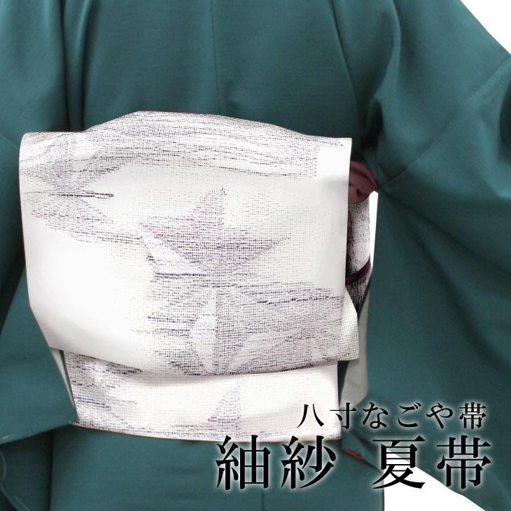 名古屋帯 紬紗 仕立て上がり八寸なごや帯 オフホワイト 白地に紺紫の変わり麻の葉【送料無料】