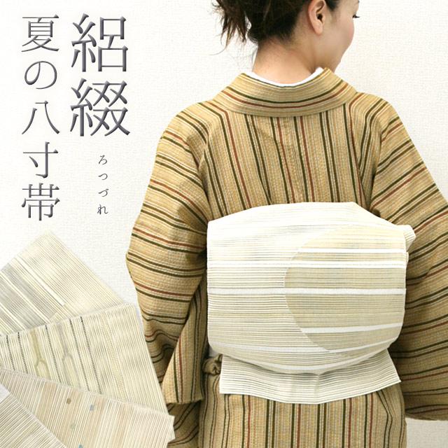 絽綴れ 夏八寸帯 お仕立て上がり八寸名古屋帯 正絹 絹100% 松葉仕立て 生成りベージュ地 絽つづれ夏帯 福袋