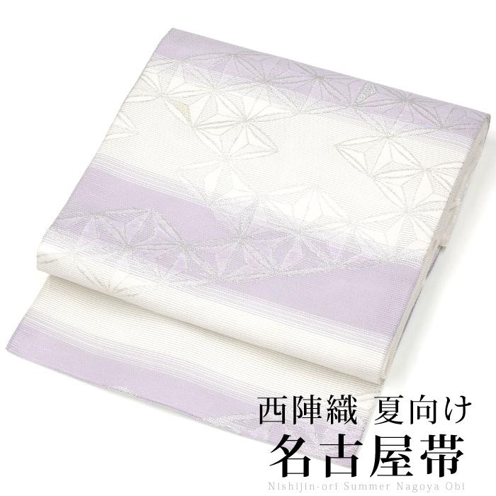 名古屋帯 紗 夏向け 仕立て上がり九寸なごや帯 ホワイト パープル 紫色ぼかしに変わり麻の葉