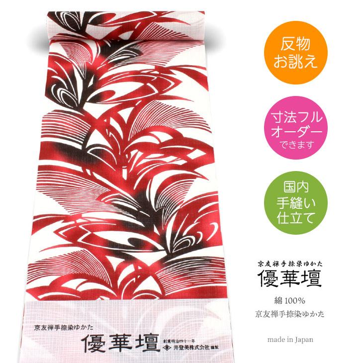 【送料無料】《優華壇》京友禅手捺染ゆかた ブランド浴衣 男女兼用 反物 日本製 綿100% 赤の芭蕉 レッド 27-01【IT】