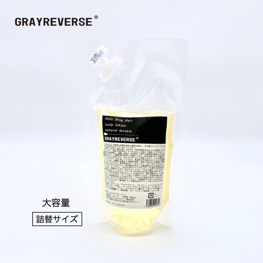 最新の白髪ケアトニック GRAYREVERSE スーパーセール期間限定 グレイ リバース 300ml 詰替サイズ 白髪ケア ダークニル 期間限定 トニック 幹細胞 スキャルプケア