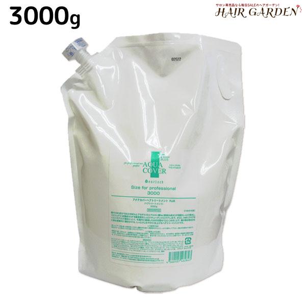 ディアテック アクアカバー トリートメント PLUS 3000g / 【送料無料】 詰め替え 業務用 3kg 美容室 サロン専売品 美容院 ヘアケア