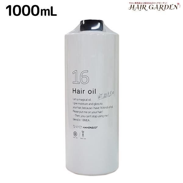 ハホニコ 十六油(16油) 1000mL / 【送料無料】 業務用 1L 美容室 サロン専売品 美容院 ヘアケア