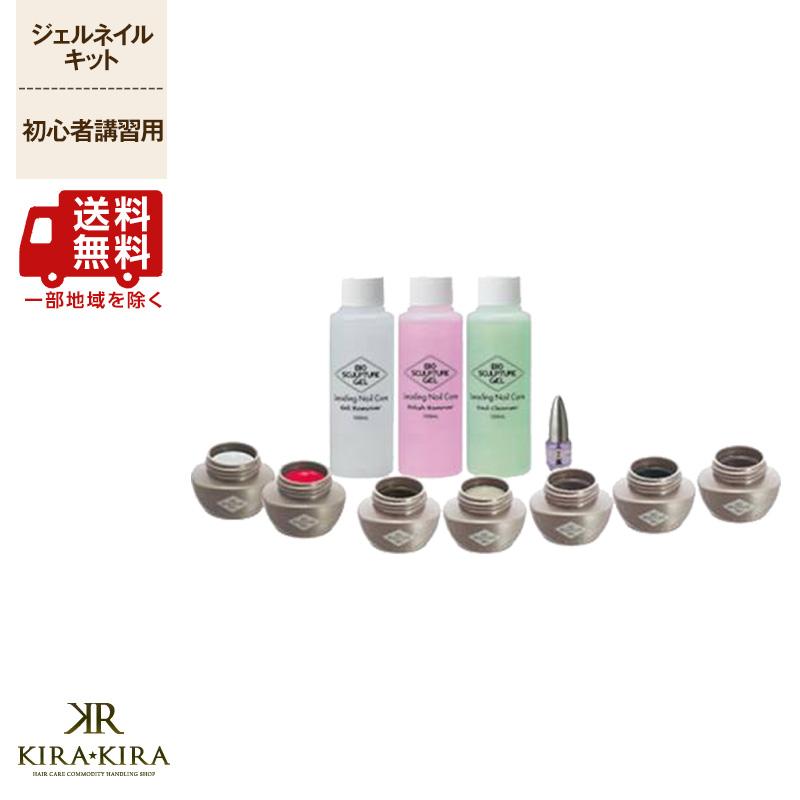 バイオスカルプチュア (バイオジェル) スターターキット N2(ネイルキット)【送料無料】