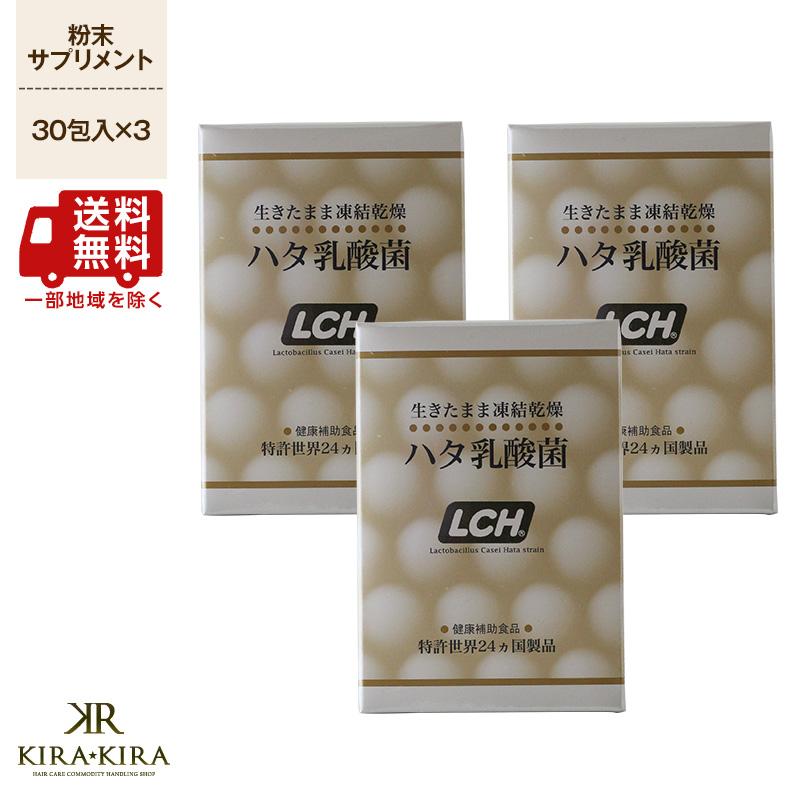 LCH ハタ乳酸菌 30包入×3個セット(粉末サプリメント)【送料無料】