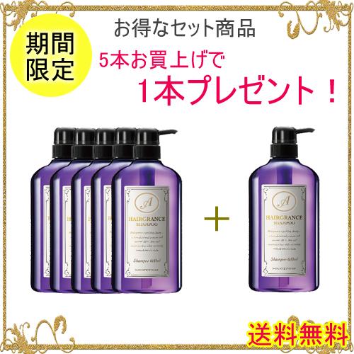 ヘアグランスアプリュス  シャンプー5本セット【送料無料+今だけもう1本プレゼント】