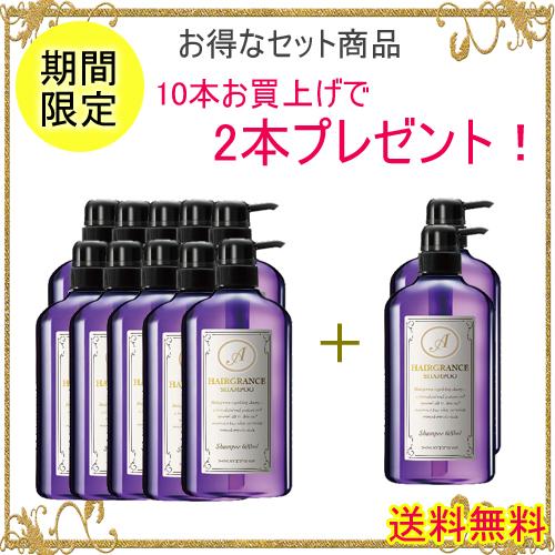ヘアグランスアプリュス  シャンプー10本セット【送料無料+今だけもう2本プレゼント】