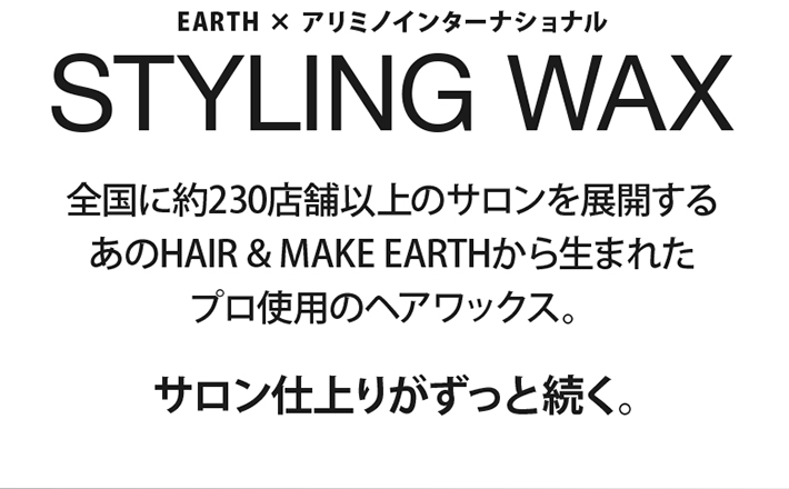 ヘアワックス 3種から選べる(エクストラハード、ハード、ソフト各108gサロン専売品スタイリング剤 ワックス スタイリングワックス ソフトワックス ハードワックスソフト ハード レディース メンズ 日本製