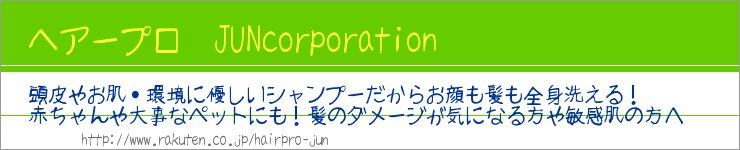 ヘアープロ JUNcorporation:低刺激・スキャルプシャンプー