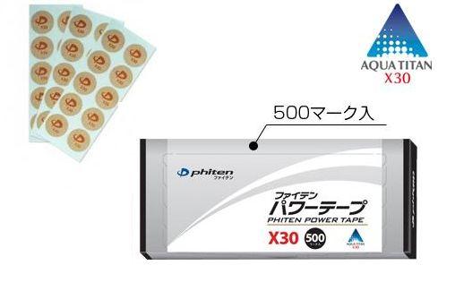 ファイテンパワーテープX30 500マーク