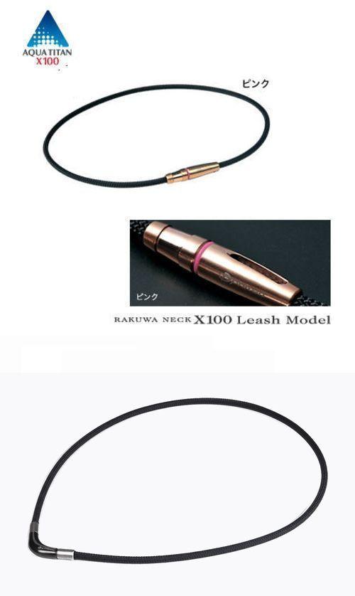 【数量限定レアセット】ファイテンセットRAKUWAネックX100 リーシュモデル 50cm ピンク&RAKUWAネックX100 チョッパーモデルブラック(50cm)