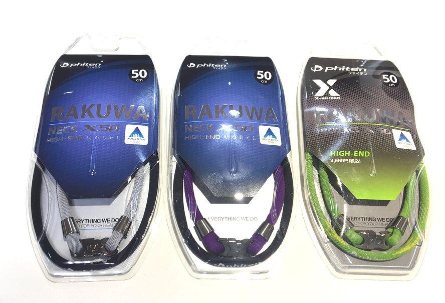 ファイテン RAKUWAネックX50 ハイエンドモデル50cmx3本セット