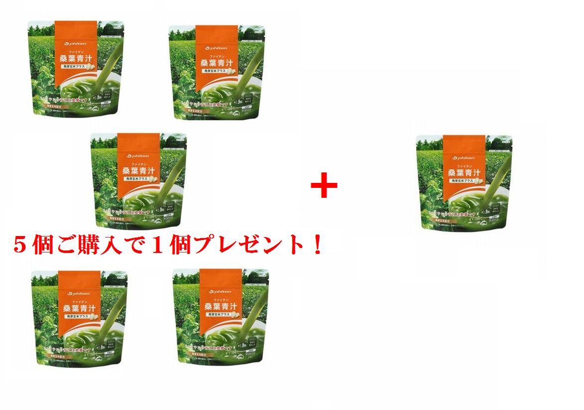 ファイテン 桑葉青汁 発芽玄米プラス230g5個ご購入で1個プレゼント!