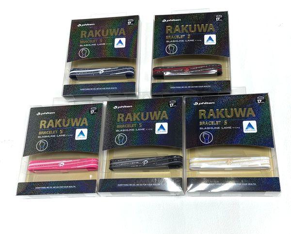 ゆうパケット選択で送料無料 ファイテン RAKUWAブレスS トレンド 正規品 ラメタイプ スラッシュライン