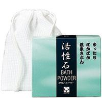 入浴剤 活性石バスパウダー3個セット