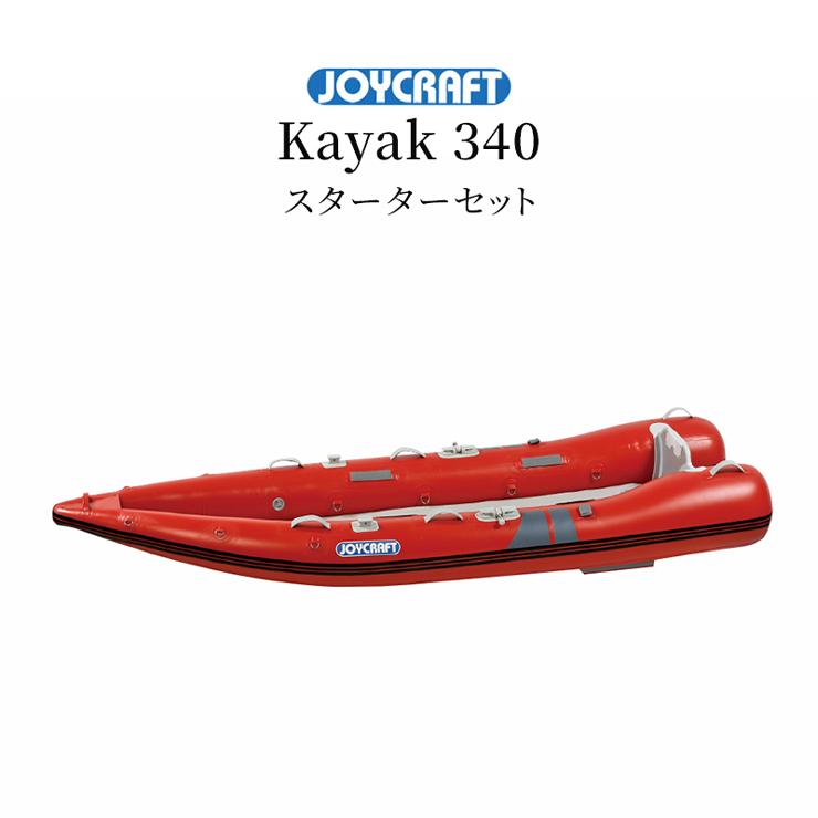 カヤック フィッシング 2人乗り 避難 ボート スターターセット シーカヤック